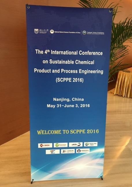 第四屆國際可持續化學產品及工程會議圓...